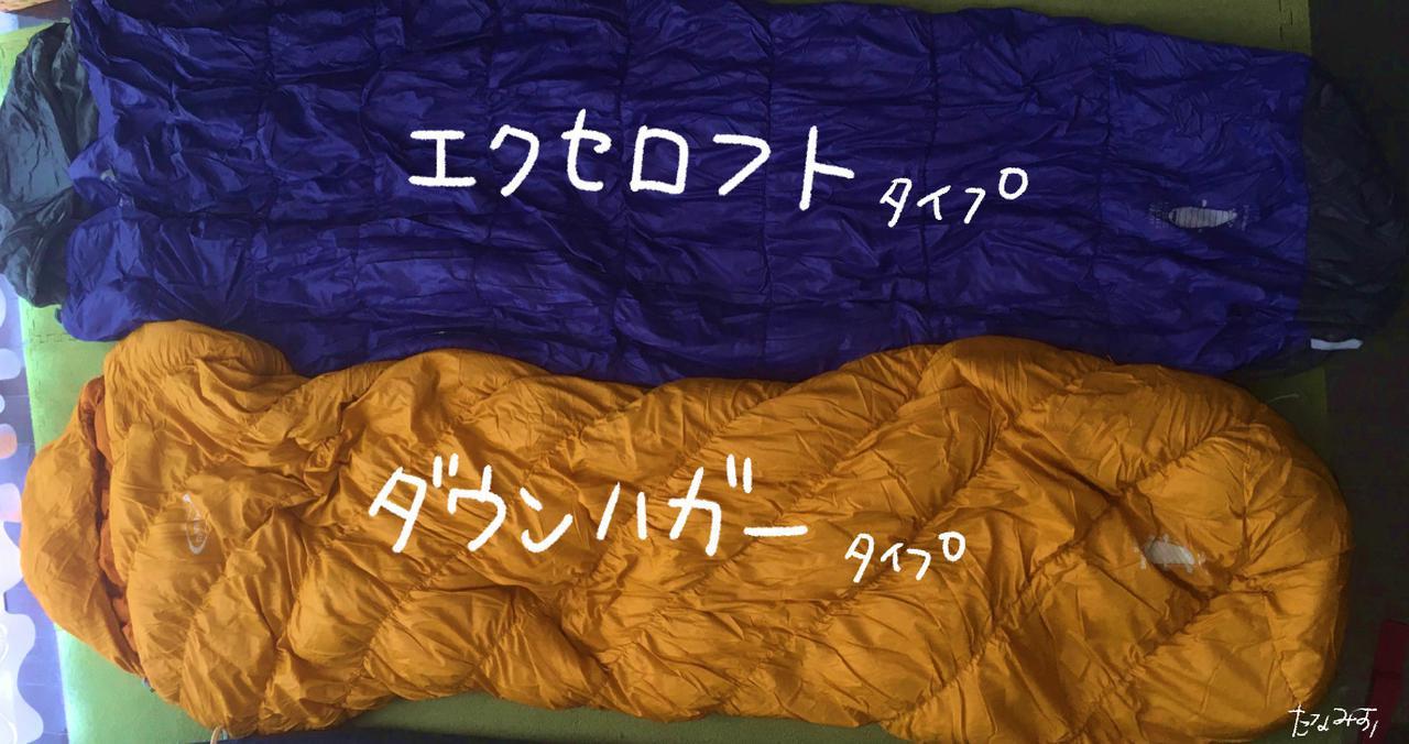 画像1: モンベル寝袋「ダウンハガー 」とはいったいなに? 化繊「エクセロフト」タイプとの違いを解説!