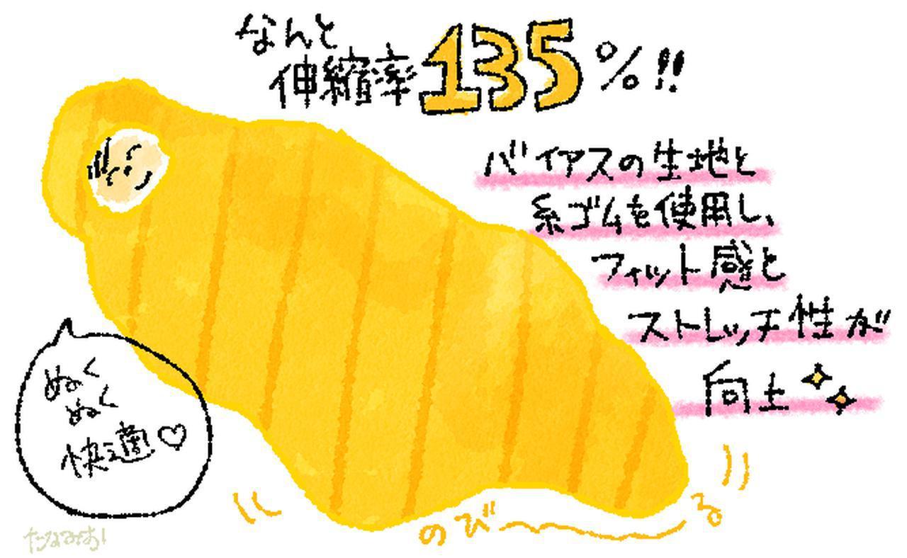 画像: 【冬キャンプレビュー2】驚きの伸縮性!
