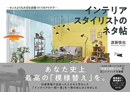 画像1: キャンプをオシャレにしたい人の必読書『インテリアスタイリストのネタ帖』の著者・遠藤慎也さん特別インタビュー