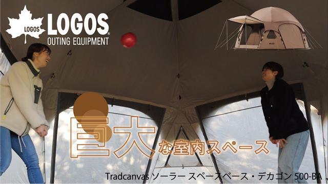 画像: 【超短動画】ソーラースペースベース・デカゴン 500-BA youtu.be