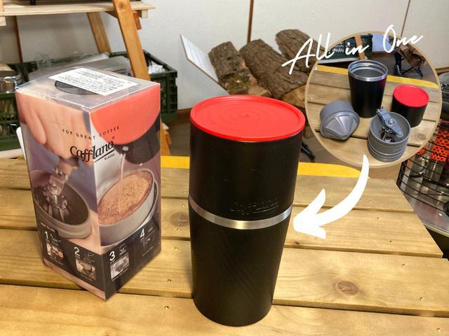 画像: キャンプ向きすぎる! ミル付きコーヒーメーカー「カフラーノ」を徹底レビュー 淹れたてコーヒーを飲みたい人におすすめ - ハピキャン(HAPPY CAMPER)