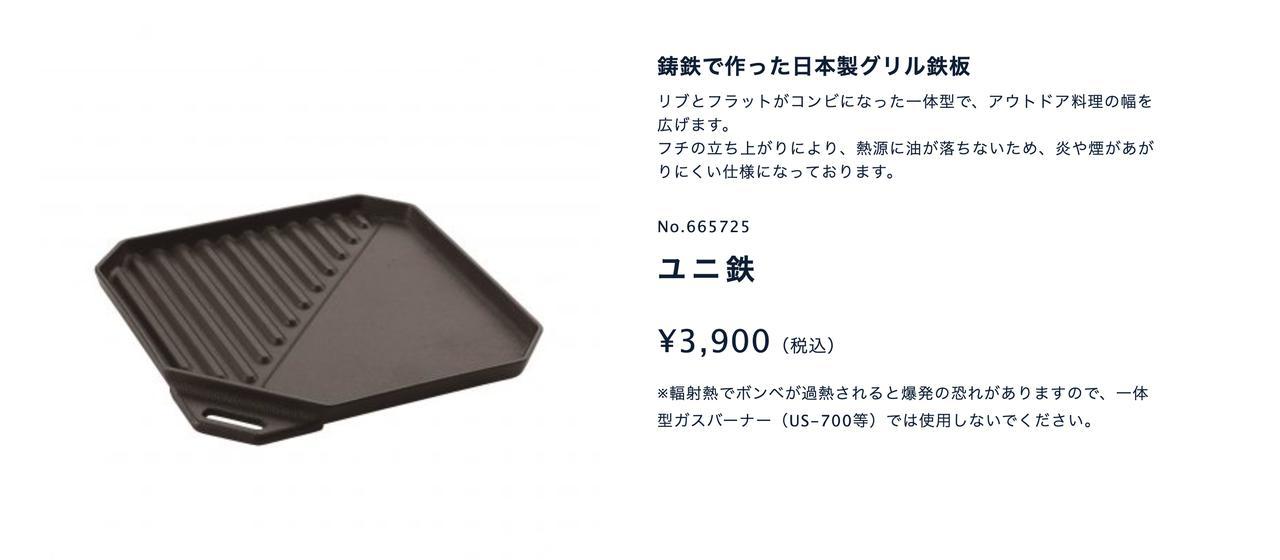 画像: ユニフレーム公式サイトより(2021年5月時点の情報です) www.uniflame.co.jp