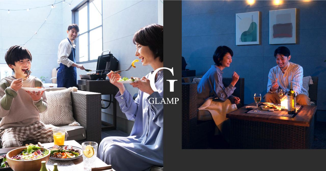 画像: GLAMP - グランプ公式