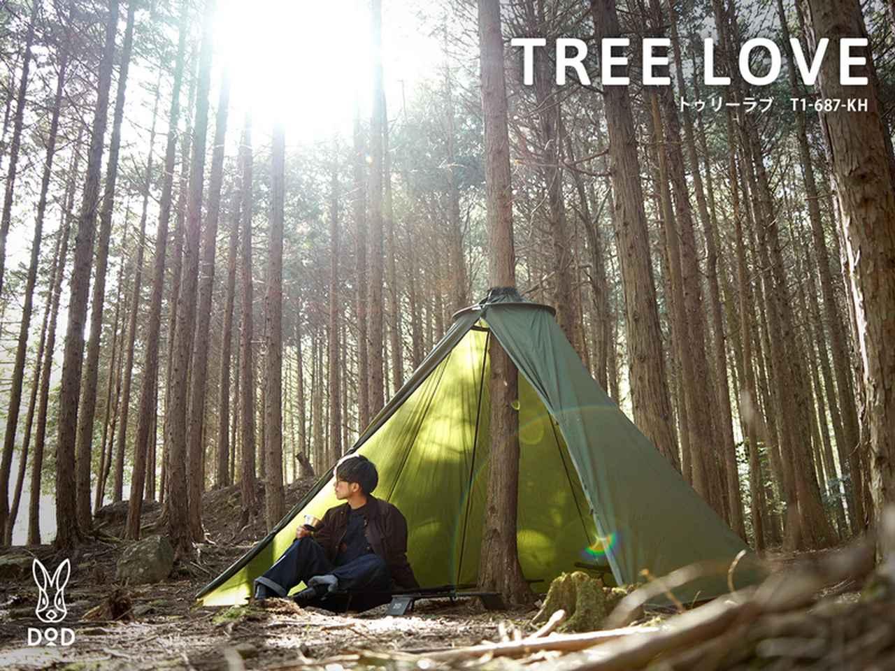 画像3: DOD(ディーオーディー)の新作テント「TREE LOVE(トゥリーラブ)」は木がメインポール?!新しいキャンプの楽しみ方を紹介