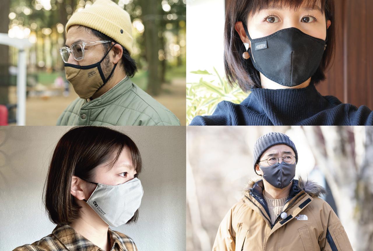 画像: 【編集部おすすめ】おしゃれマスク11選 アウトドアブランドの洗えるマスクが人気です♪ - ハピキャン(HAPPY CAMPER)
