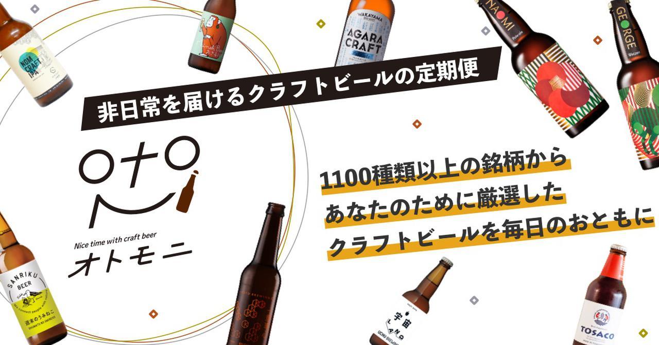 画像: Otomoni(オトモニ)   毎回違うクラフトビールの飲み比べができるサブスク