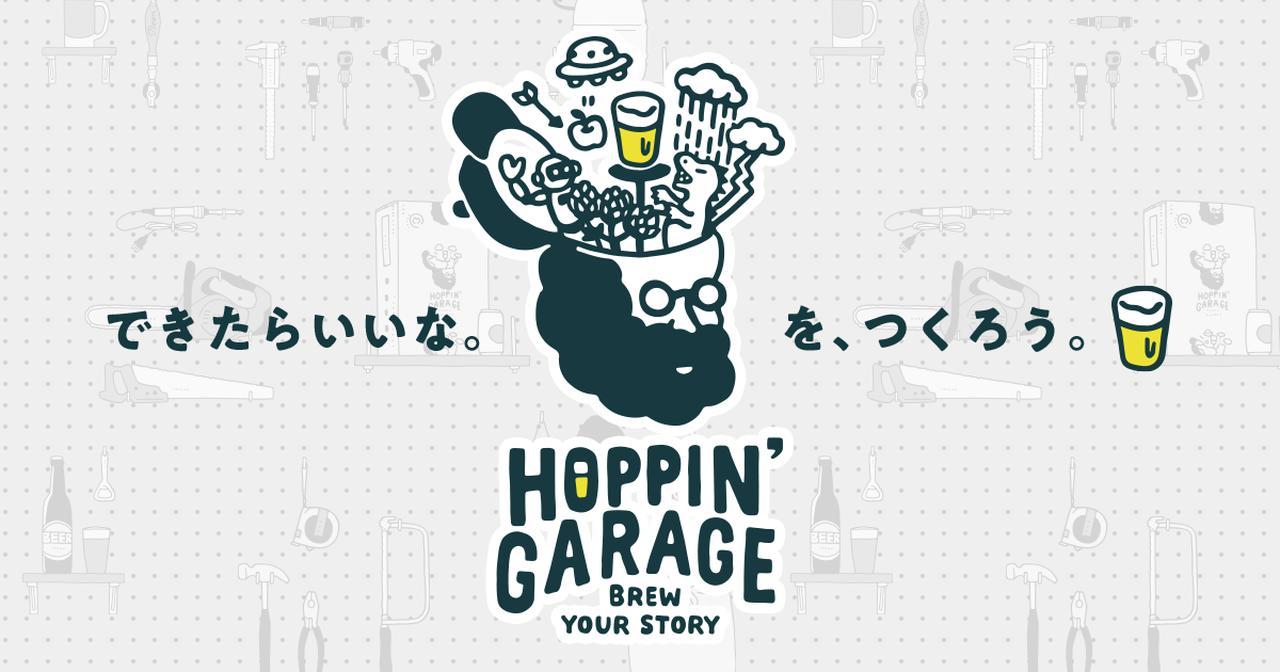 画像: HOPPIN' GARAGE   できたらいいな。を、つくろう。
