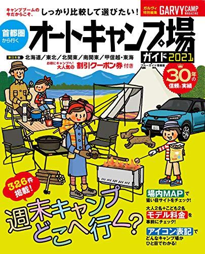 画像3: 【初心者必見】おすすめキャンプ場、キャンプの準備など気になることを聞いてみた!~教えてナイスキャンプマン#1~