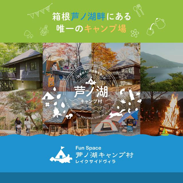 画像: 芦ノ湖キャンプ村