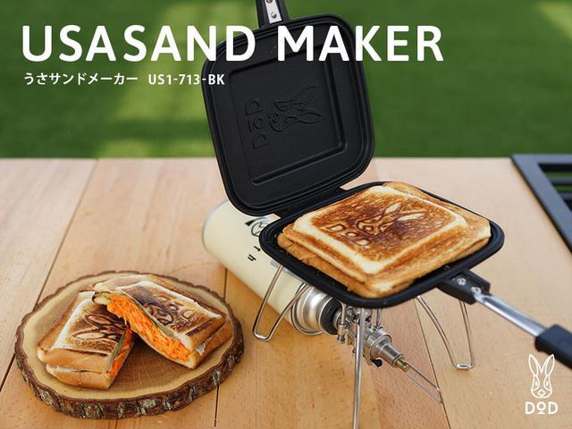 画像: うさサンドメーカー US1-713-BK - DOD(ディーオーディー):キャンプ用品ブランド