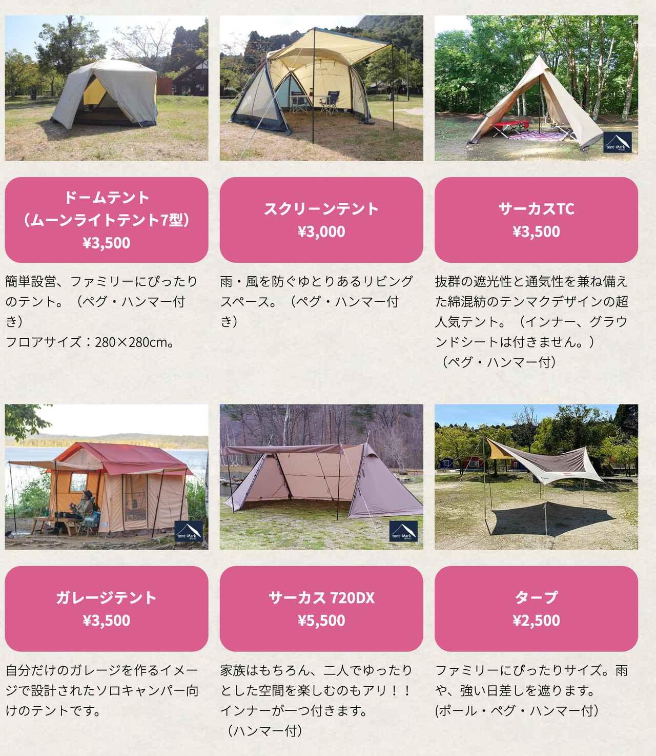 画像: 青川峡キャンピングパーク、レンタル品紹介ページより引用 テントっていろんな種類がありますよね。