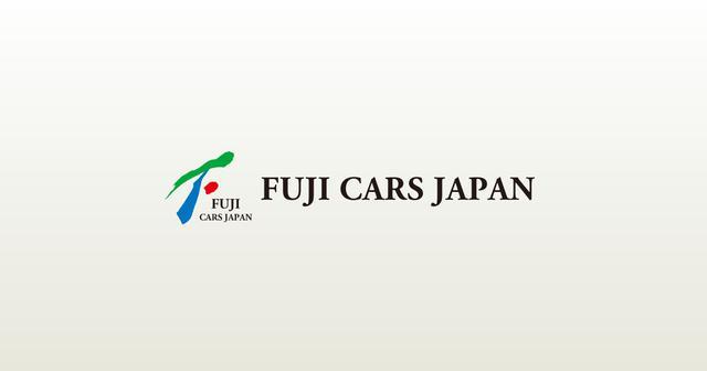 画像: 全国展開するカーディラー・キャンピングカーメーカー「フジカーズジャパン」厚木店のご案内