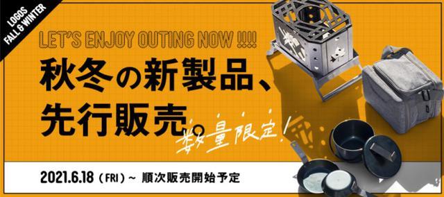 画像: LOGOS(ロゴス)秋冬の新商品、数量限定で先行販売開始