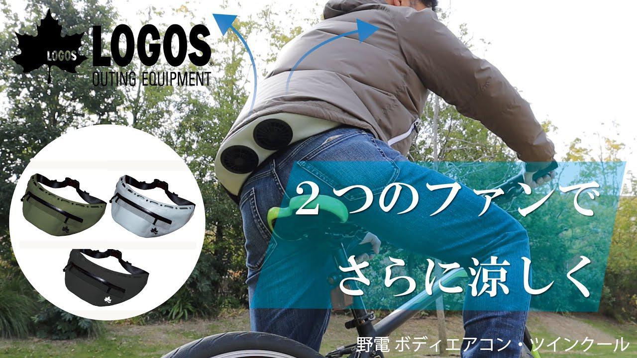 画像: 6/4(金)〜先行予約開始!「野電 ボディエアコン・ツインクール」22FW新商品 youtu.be