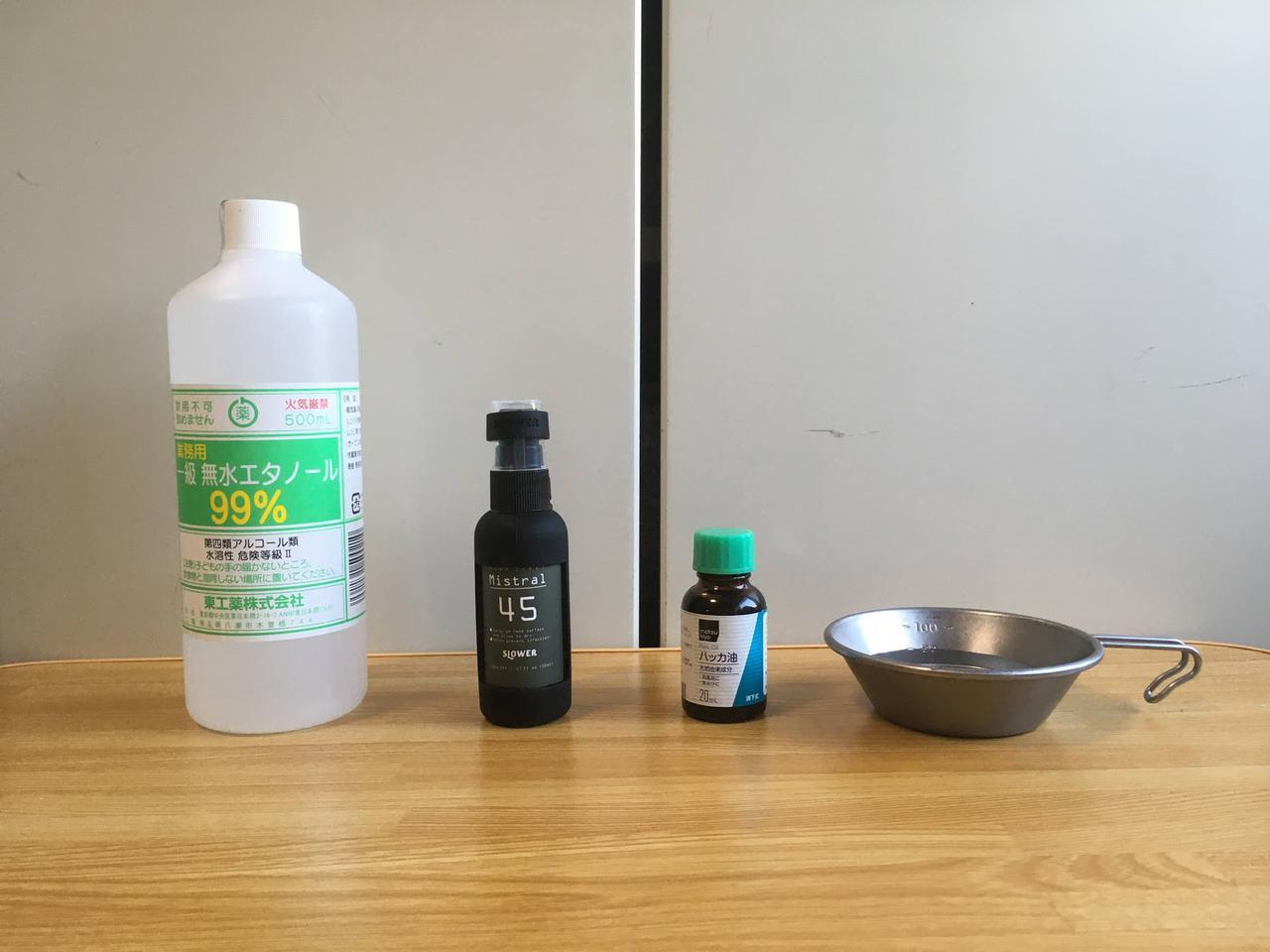 画像: 【キャンプの虫除け】ハッカ油スプレーを自作してみた! その他おすすめの虫対策用品も紹介 - ハピキャン(HAPPY CAMPER)