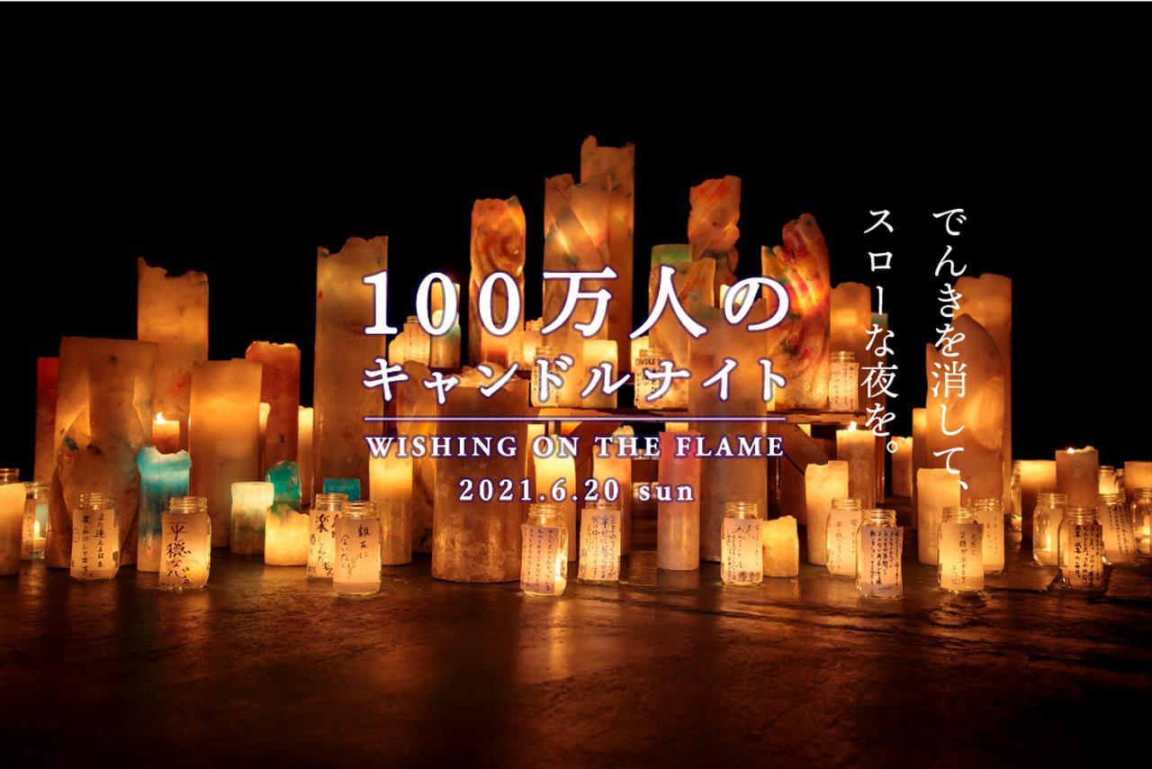 画像: 100万人のキャンドルナイト2021
