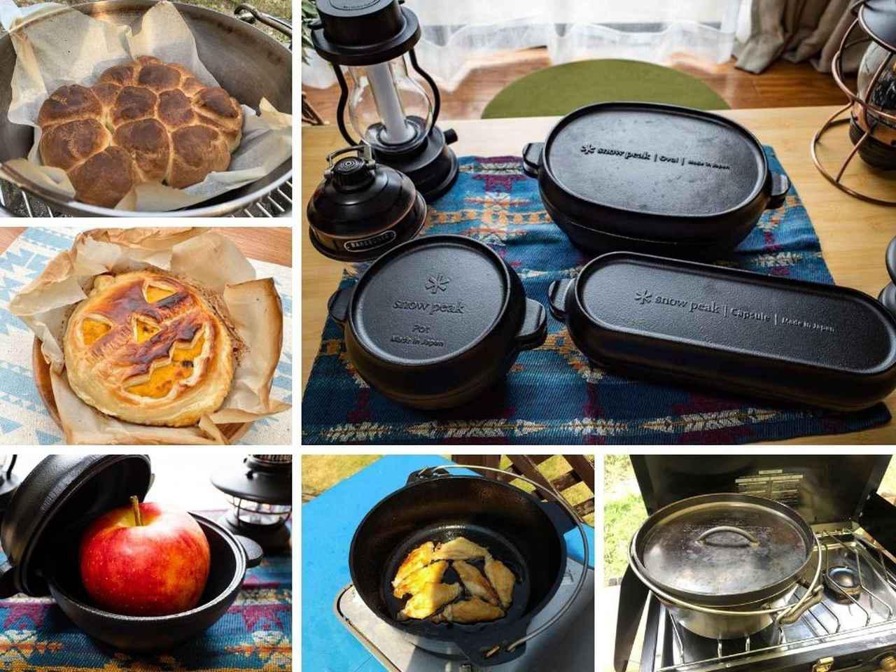 画像1: 【まとめ】ダッチオーブンのおすすめ4選&絶品レシピ10選! ニトリ・ユニフレーム・スノーピークなど人気商品レビューを一挙公開 - ハピキャン(HAPPY CAMPER)