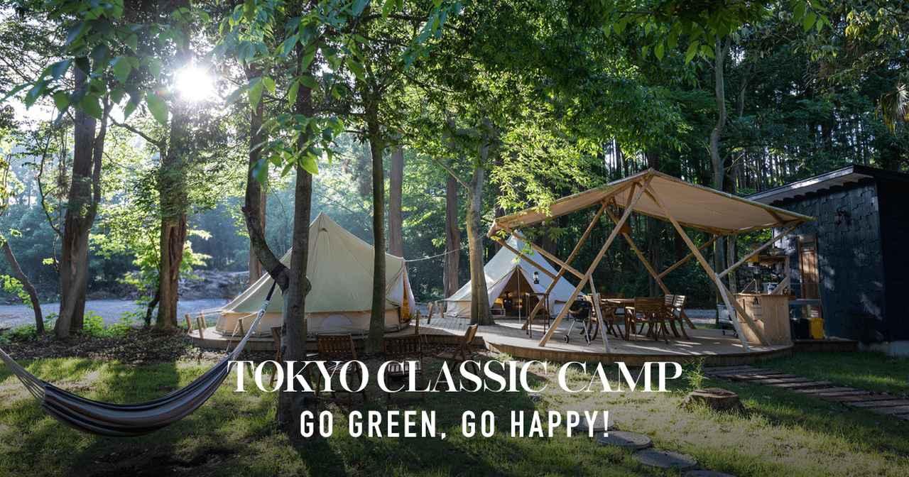 画像: 東京クラシックキャンプ