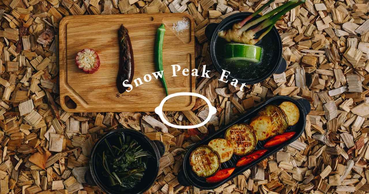 画像: Snow Peak Eat   スノーピーク * Snow Peak
