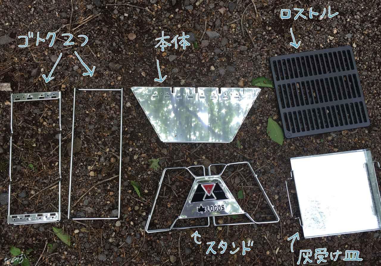 画像1: 焚き火台(LOGOS the ピラミッドTAKIBI)+オプションパーツ3種類がセットに!