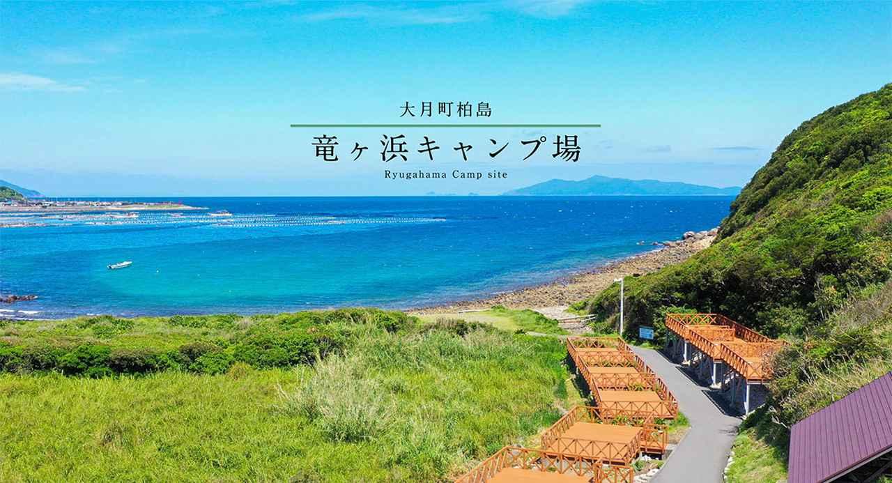 画像: 竜ヶ浜キャンプ場 - 柏島を一望する「竜ヶ浜」にある高知県大月町のキャンプ場