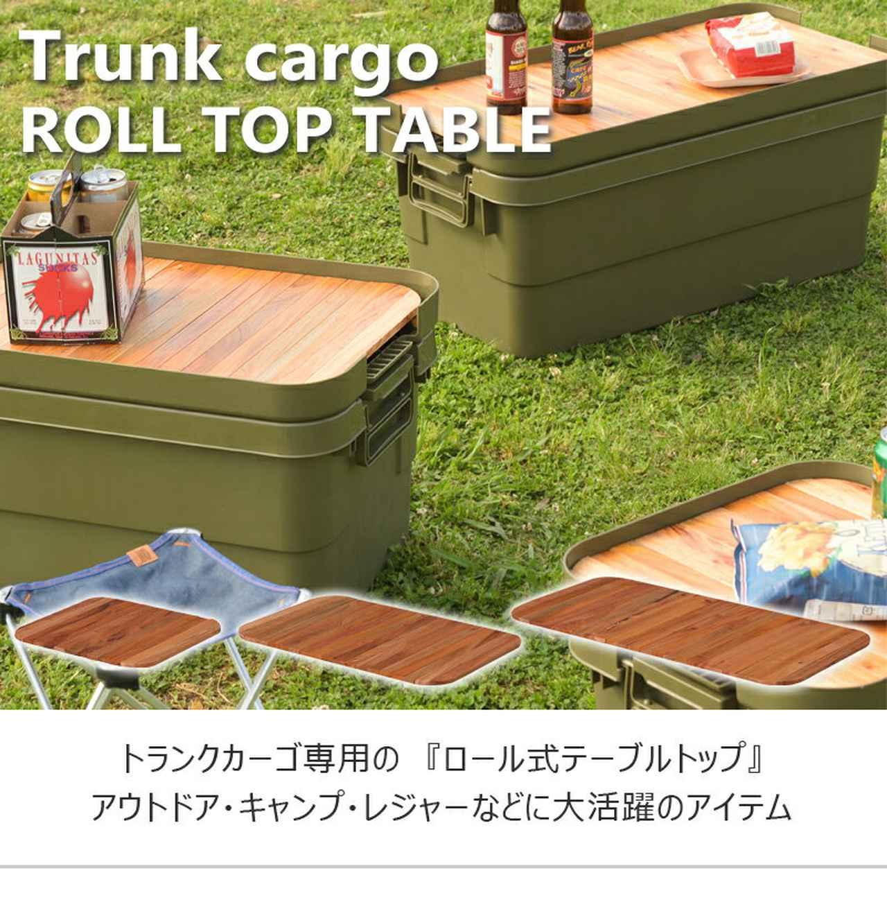 画像5: 【トランクカーゴ収納テク】製造元に聞くキャンプギア収納のコツ!仕切り&天板を使ったカスタム例を一挙紹介