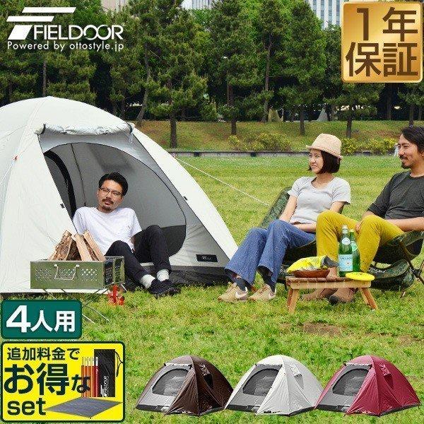 画像1: 【レビュー】コンパクトな優秀テント FIELDOOR『フィールドキャンプドーム200』
