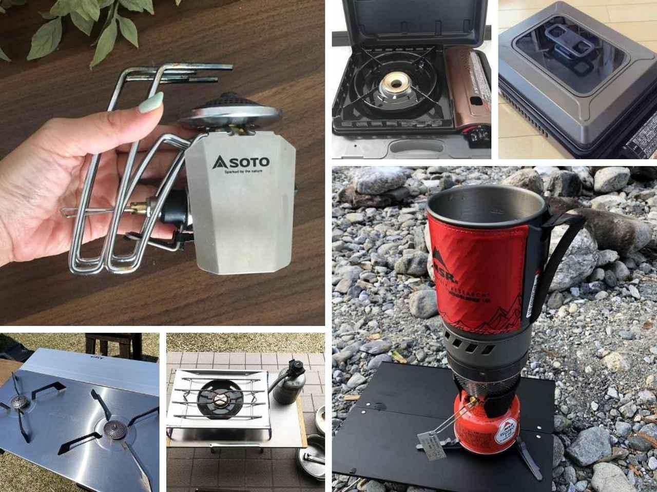 画像: 【まとめ】キャンプ調理用バーナー&カセットコンロのおすすめ9選! SOTO・MSR・スノーピークなど - ハピキャン|キャンプ・アウトドア情報メディア