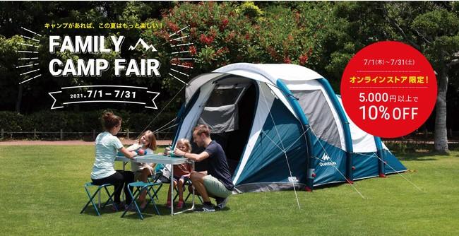 画像: デカトロン2021年 夏のキャンプフェアで家族キャンプを始めよう!