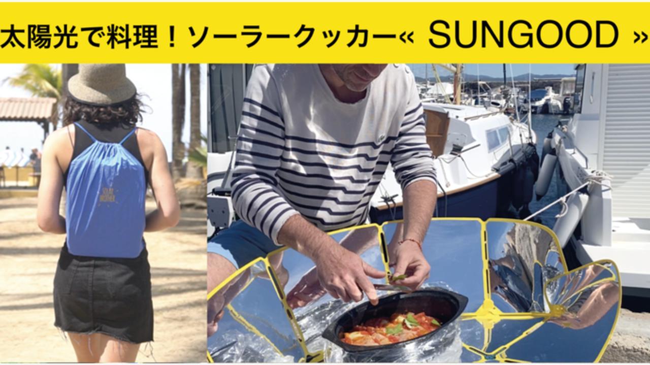 画像: Makuake|第二弾!太陽光エネルギーの力だけで本格調理が作れるSUNGOOD(サングッド)!|Makuake(マクアケ)