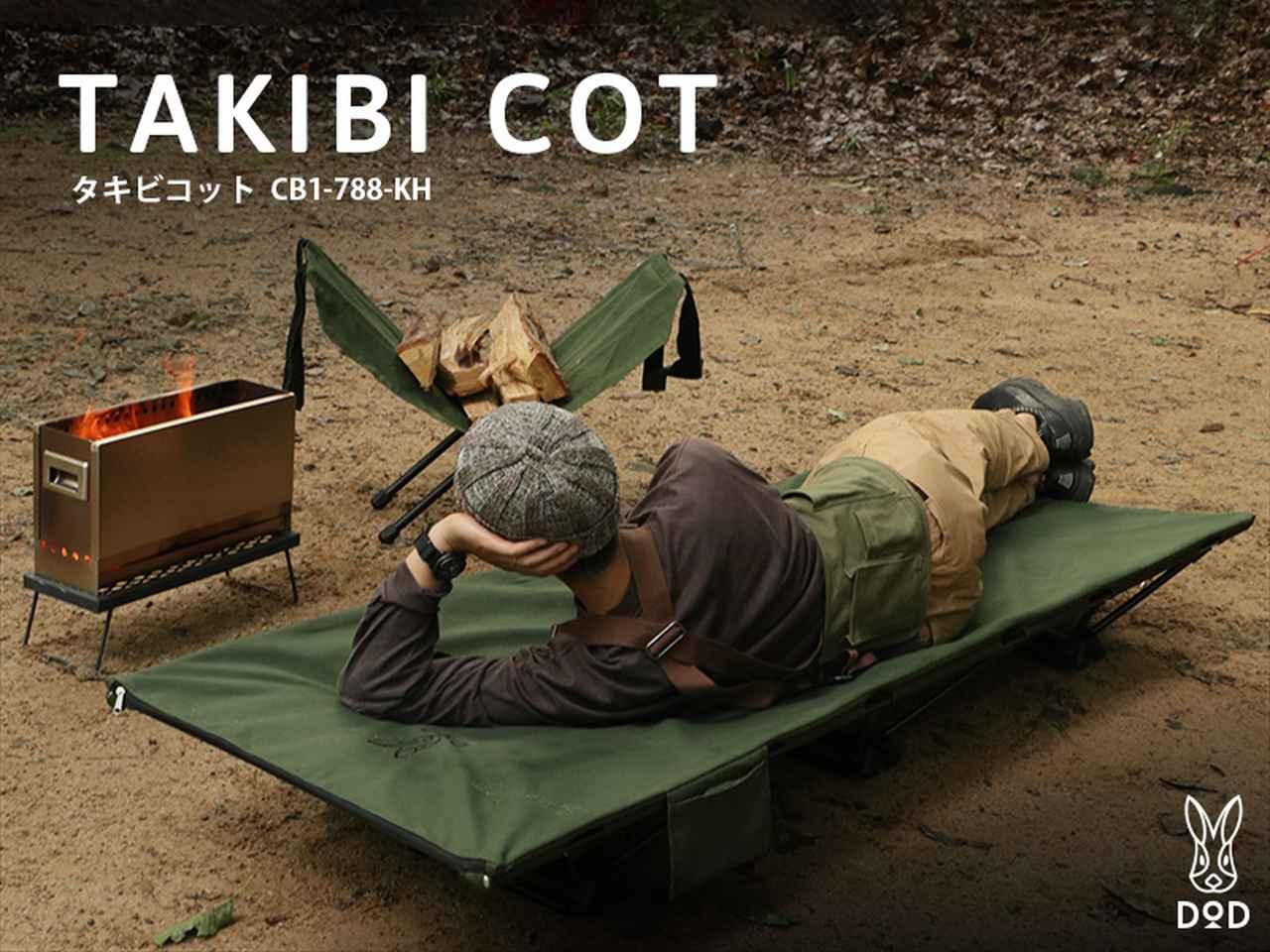 画像13: 【まとめ】キャンプ用ベッド「コット」おすすめ8選+α ヘリノックス・DODなど