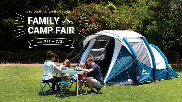 画像: キャンプ一式が低価格で揃う!DECATHLON(デカトロン)が、夏のキャンプフェアを7/1(木)から開催中 - ハピキャン|キャンプ・アウトドア情報メディア