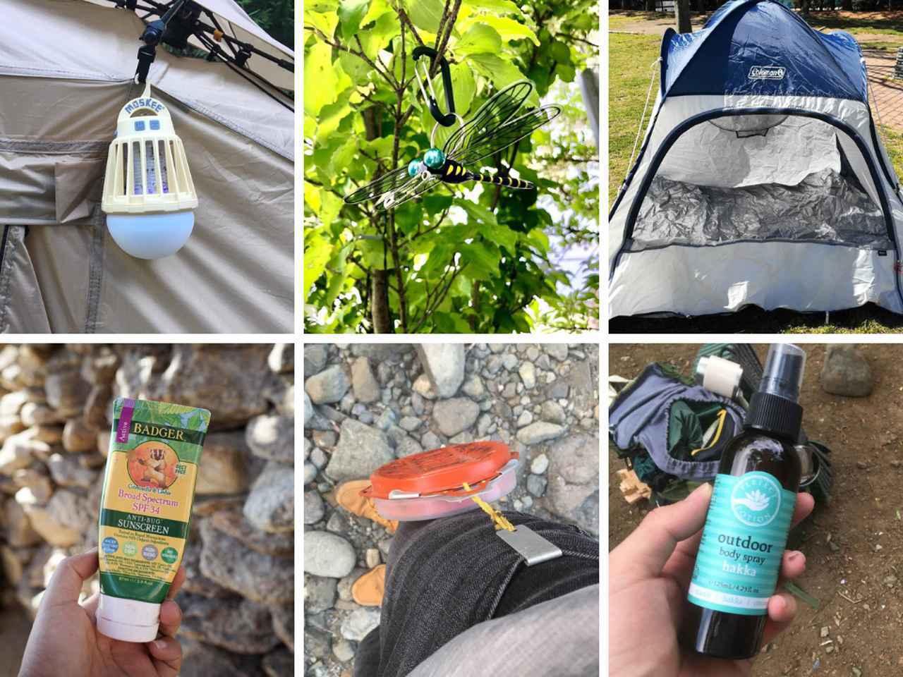 画像: 【最強の虫対策まとめ】夏のキャンプやアウトドアで使える! おすすめの虫除けアイテム6選 - ハピキャン キャンプ・アウトドア情報メディア