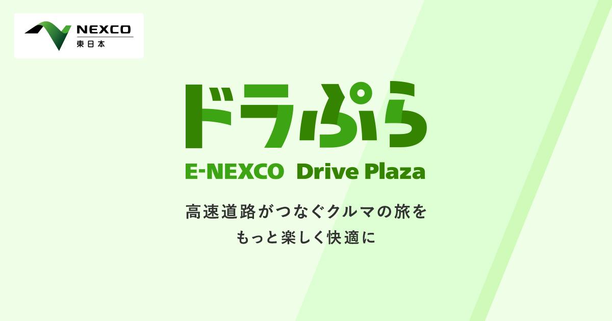 画像: サービスエリア | ドラぷら(NEXCO東日本)