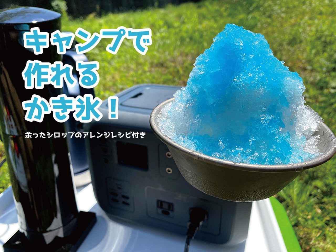 画像: 夏キャンプでかき氷を作ろう!アウトドアでの氷保存方法&かき氷器なしでも作れる方法...などご紹介 - ハピキャン|キャンプ・アウトドア情報メディア