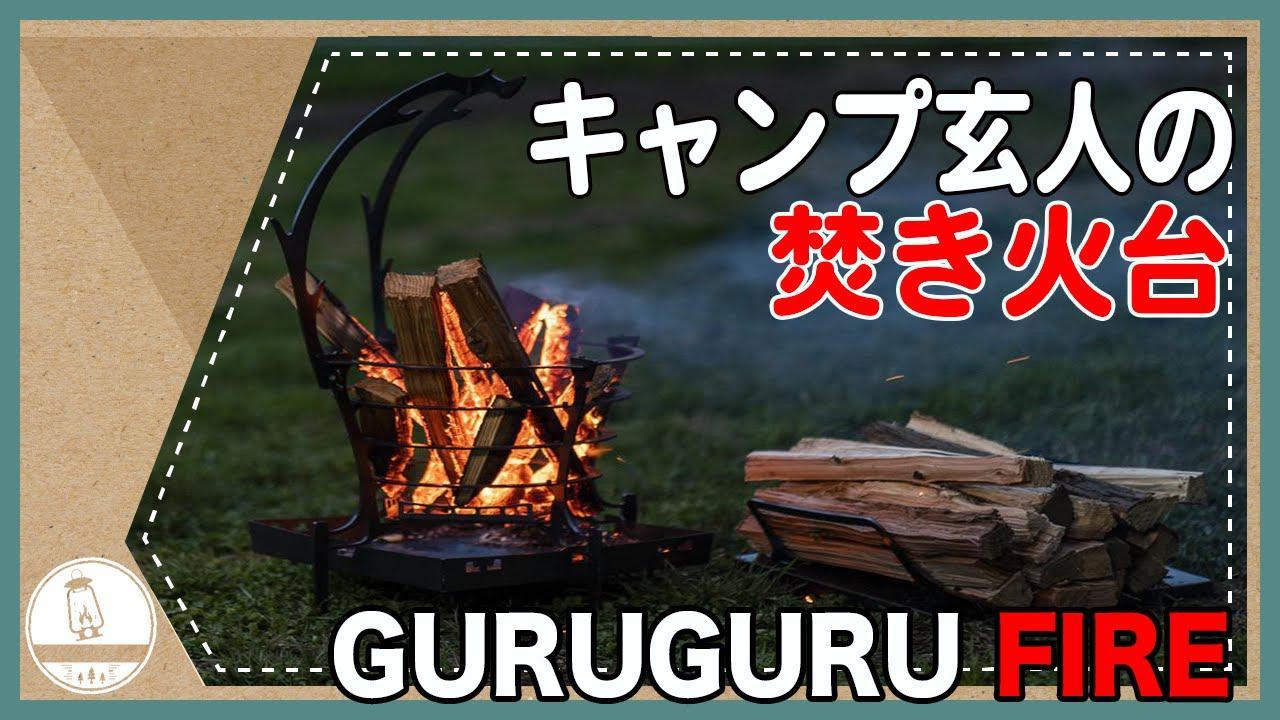 画像: 【焚火】キャンプ玄人に人気の焚き火台 GURU GURU FIRE設営方法を解説! www.youtube.com