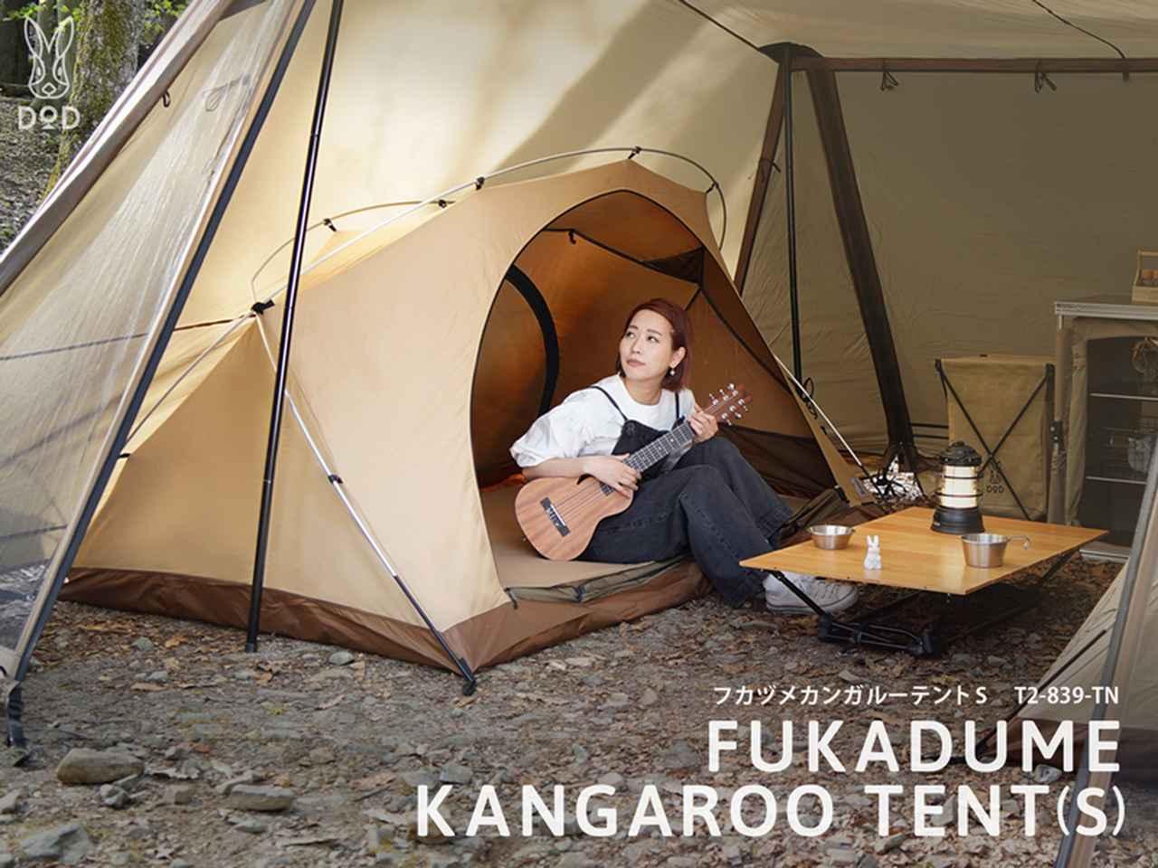 画像: フカヅメカンガルーテントS T2-839-TN - DOD(ディーオーディー):キャンプ用品ブランド