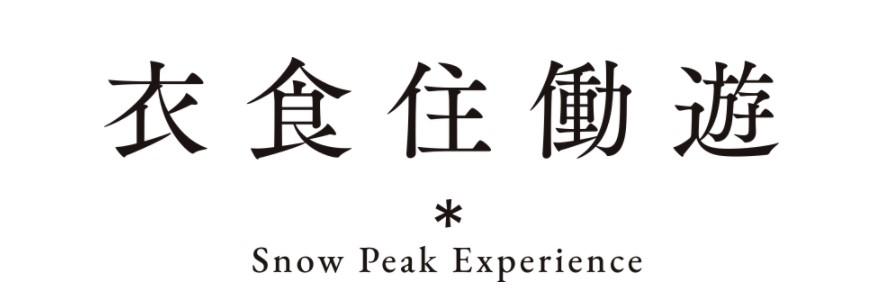 画像: Snow Peak(スノーピーク)公式HPより