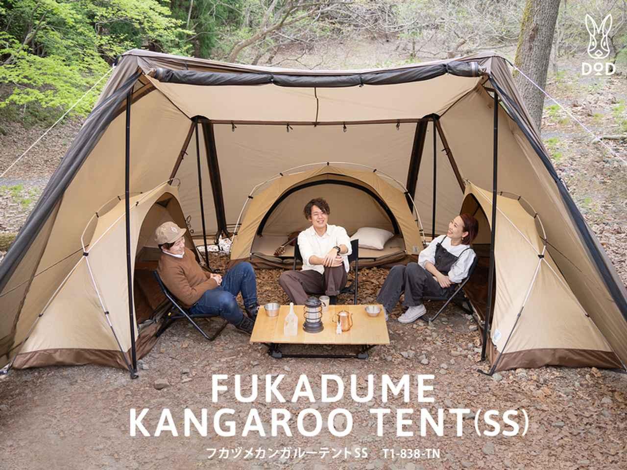 画像: フカヅメカンガルーテントSS T1-838-TN - DOD(ディーオーディー):キャンプ用品ブランド