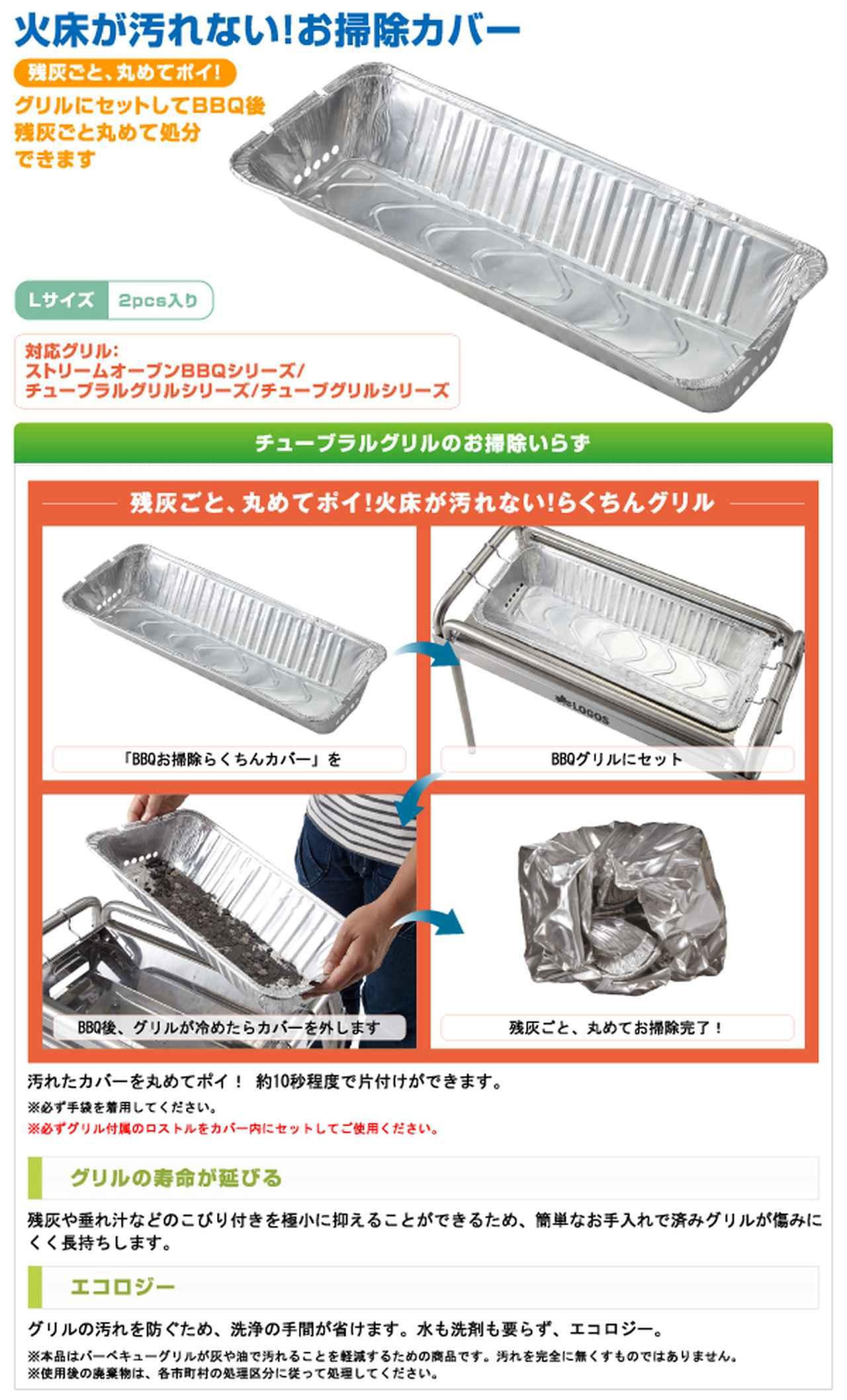 画像: eco-logosave (お掃除楽ちん)BBQ深型カバー・L(2pcs) ギア グリル・たき火・キャンドル 炭・アルミ等消耗品 製品情報 ロゴスショップ公式オンライン