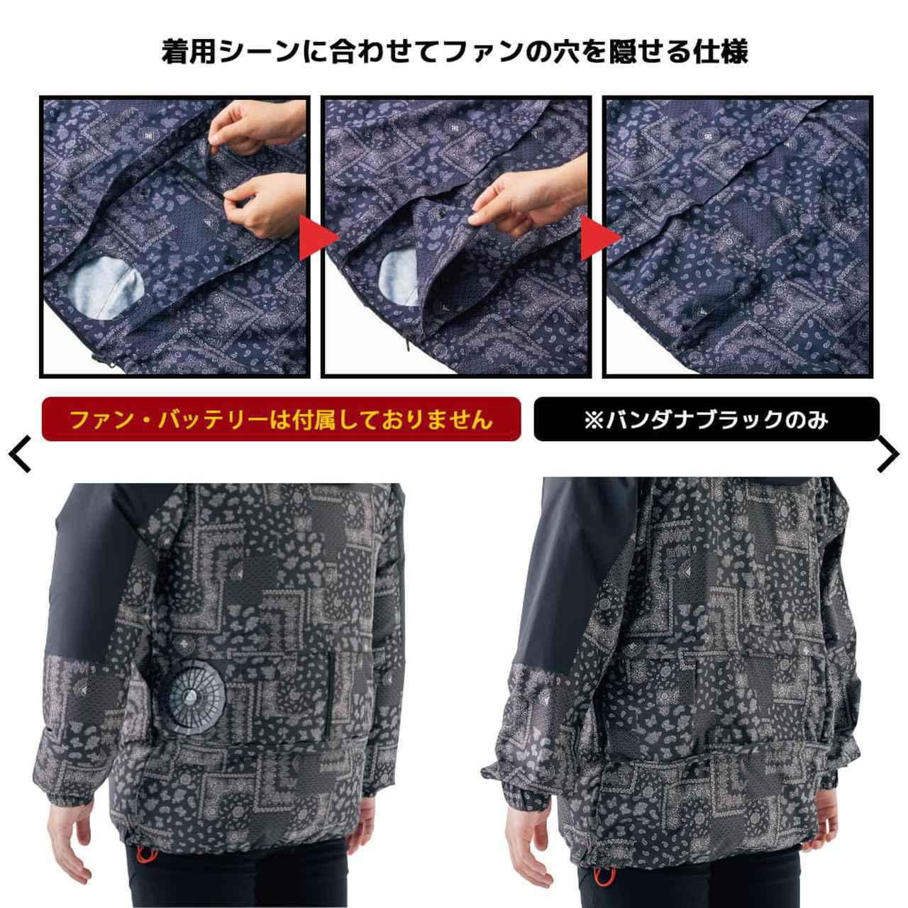 画像: 日常普段着としても着用可能な「ファンの穴が隠せるタイプ」が急上昇