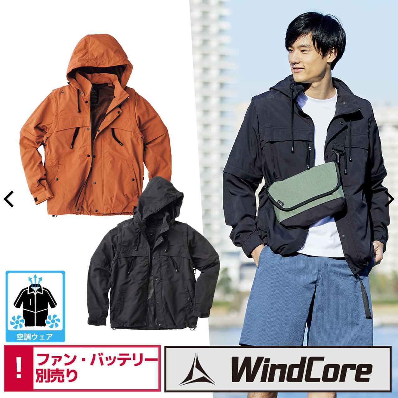 画像: 第4位 WZ1800アーバンアウトドア4WAYジャケット