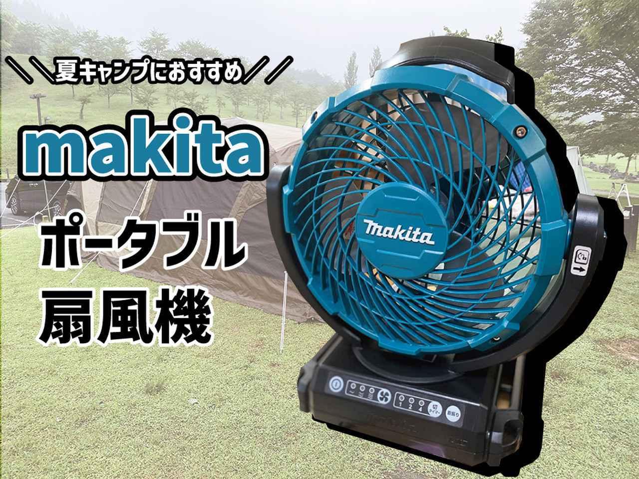 画像: 【大注目!夏キャンプ快適ギア】バッテリ充電式「マキタ製品」を徹底紹介!扇風機からポータブル冷蔵庫まで - ハピキャン|キャンプ・アウトドア情報メディア