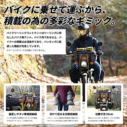 画像3: DOPPELGANGER(R)(ドッペルギャンガー)よりテント付きコット「バイクツーリングコットテント」が新発売!