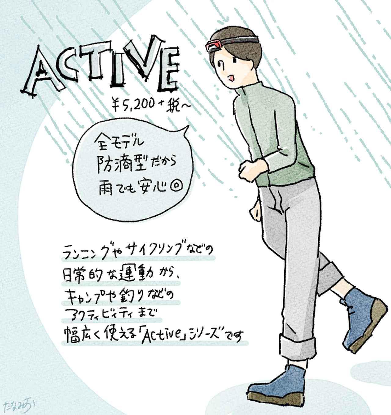 画像: 【ペツルのヘッドライト②】「Active」全モデル防滴型だから雨でも◎アウトドアアクティビティに最適