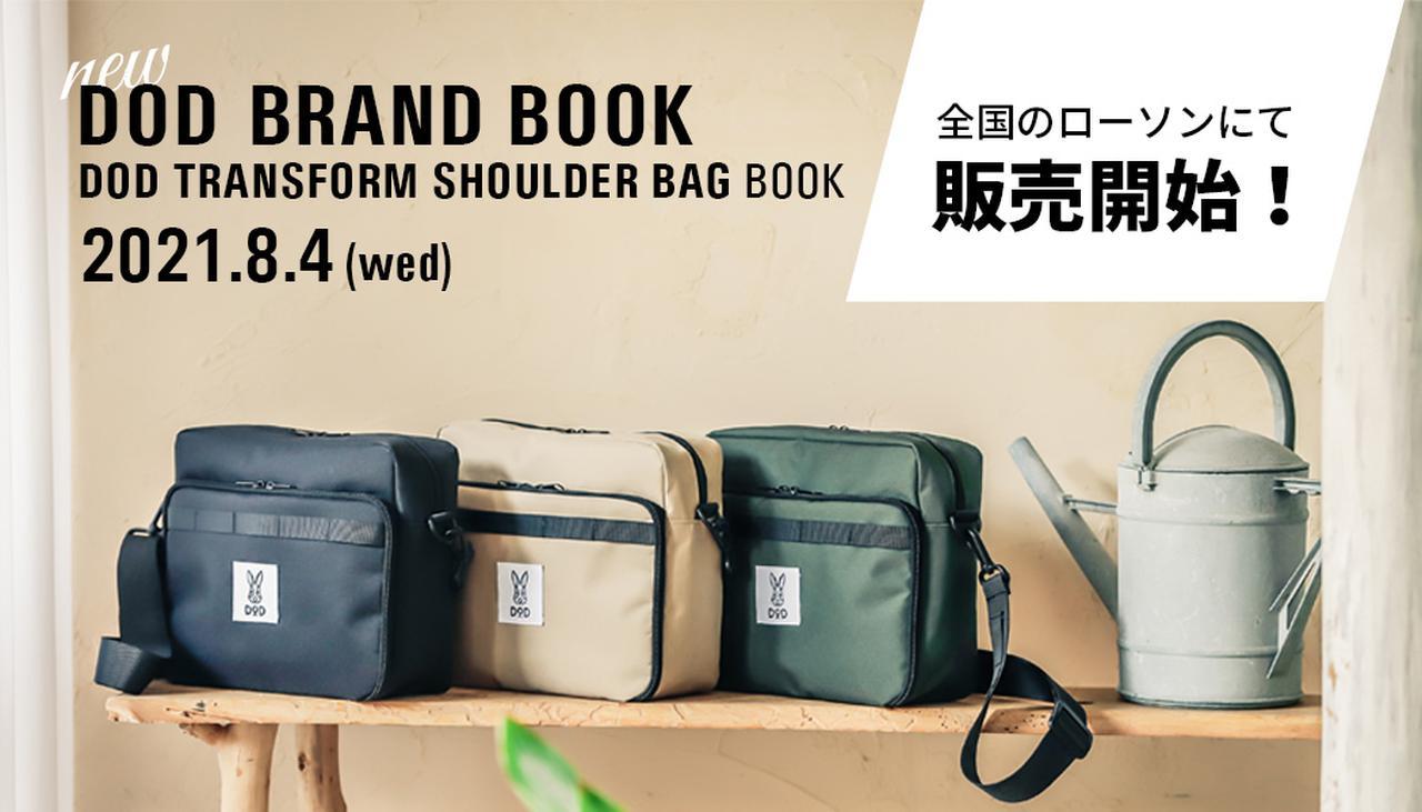 画像: 「DODトランスフォームショルダーバッグ」はただのバッグではない!毎日使いたくなる優れもの