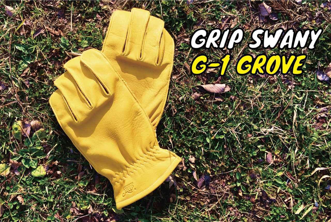 画像: 【筆者愛用】グリップスワニーのアウトドア用定番レザーグローブ「G-1」レビュー - ハピキャン|キャンプ・アウトドア情報メディア