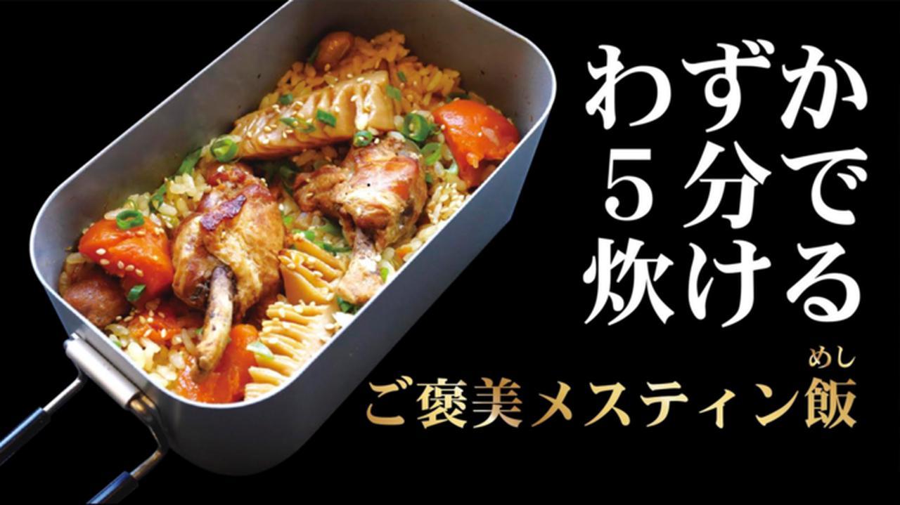 画像: Makuake|最速5分で絶品炊き込みご飯!アウトドアやキャンプにぴったり「ご褒美メスティン飯」|Makuake(マクアケ)
