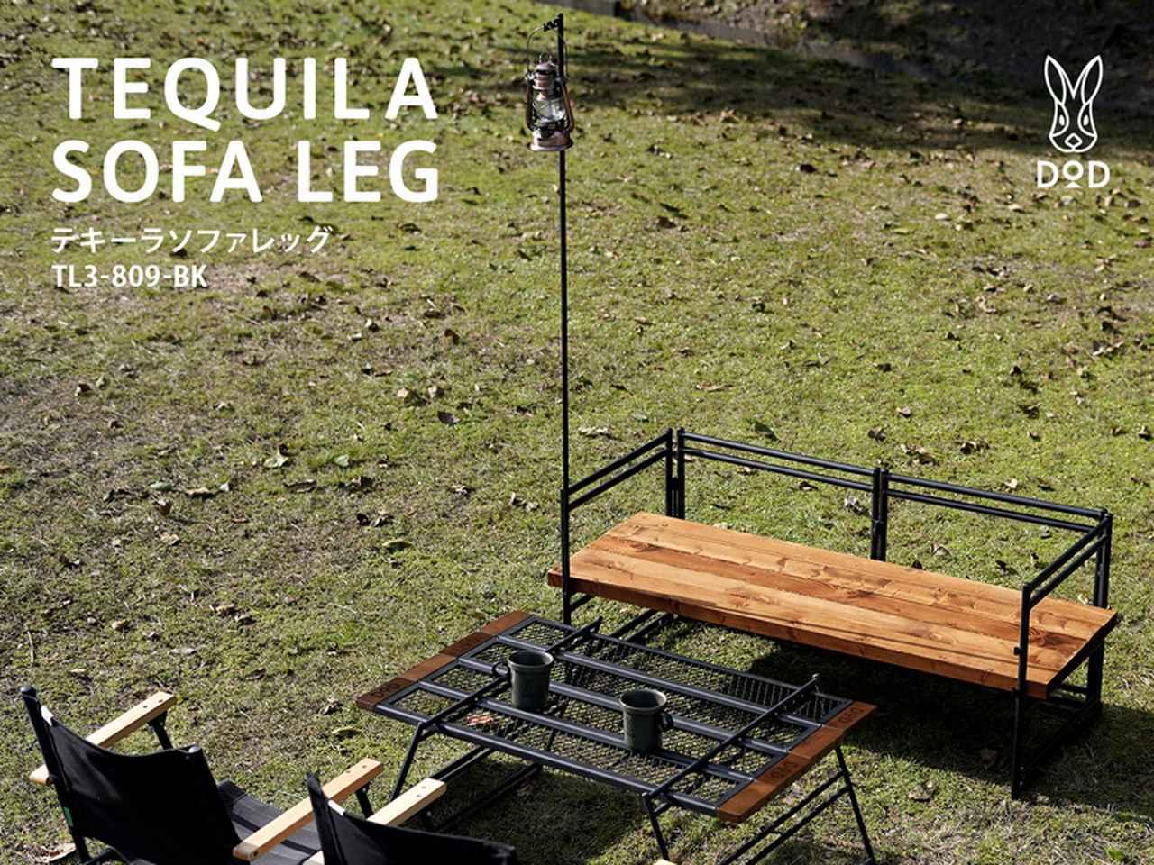 画像: 【注目リリース】DOD(ディーオーディー)が「テキーラソファレッグ」を発売!木材・クッションと組み合わせて世界に一つだけのソファー - ハピキャン|キャンプ・アウトドア情報メディア