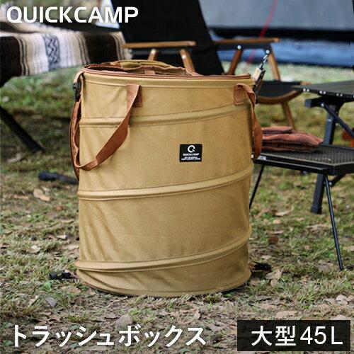 画像3: キャンプのゴミ問題を解決! クイックキャンプ『トラッシュボックス』は超優秀なゴミ箱